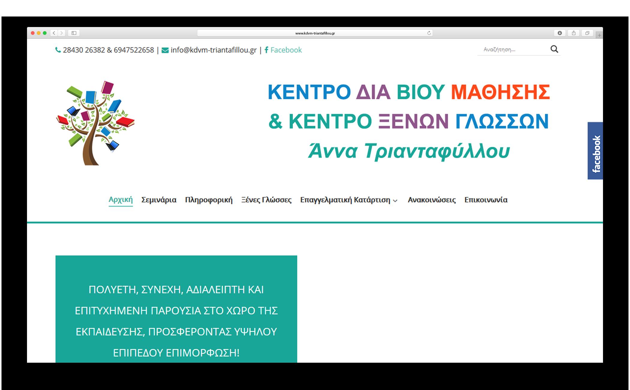 kdvm-triantafillou-article-view